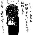 兼業まんがクリエイター・カレー沢薫の日常と退廃 (36) 福山雅治の結婚と「公式設定」
