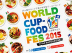 東京都・赤坂で20カ国の料理が統一カップで競う「ワールドカップ」が開催