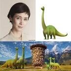 安田成美、ピクサー新作でママ恐竜の声担当! Tレックス一家は松重・八嶋・片桐