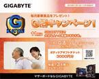 日本ギガバイト、SNSを使ったプレゼントキャンペーン第11弾を開始