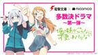 電撃文庫×niconicoの「多数決ドラマ」開始直前! 『俺妹』を全話一挙放送