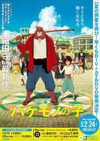 細田守監督『バケモノの子』、Blu-ray&DVDの発売が2016年2月24日に決定