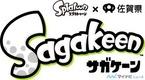 佐賀県×WiiU『スプラトゥーン』! コラボ企画「Sagakeen(サガケーン)」始動