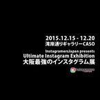 西日本最大規模をうたうInstagram写真展、大阪で開催 - IGersJP主催