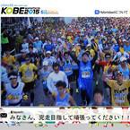 サンテレビ、神戸マラソンでハイブリッドキャストを使った中継実験を実施