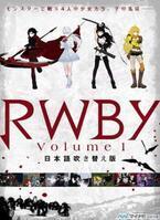 『RWBY Volume1』、先行イベント上映の前夜祭に早見沙織と小清水亜美が登壇