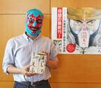 福島第一原子力発電所は、「普通の職場」なところが面白い - 話題のルポ漫画『いちえふ』作者に聞く