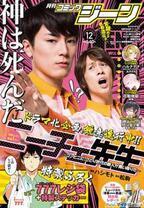 「月刊コミックジーン 12月号」発売! 表紙は実写版『ニーチェ先生』が登場