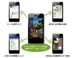 富士通NETS、Navi機能を搭載した観光クラウドサービス「街めぐ」を提供開始