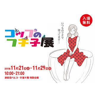 千葉県・津田沼で「コップのフチ子展」開催 - 原画や歴代800体以上を展示