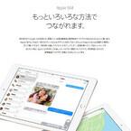 Apple、1枚で複数の通信キャリアを選べる「Apple SIM」を600円で国内販売