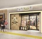 JR池袋駅東口にレストラン3店舗がオープン!  - 「のものキッチン」など
