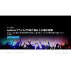 Amazon、プライム会員向けに100万曲以上が聴き放題の「Prime Music」提供
