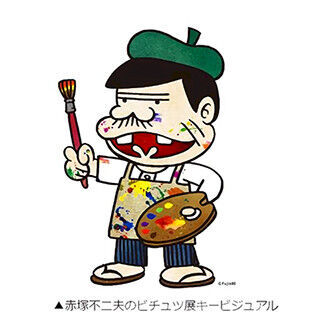 東京都・渋谷で赤塚不二夫作品のオマージュ展 - アラーキー、村上隆ら参加