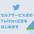 Twitter、セルフサービス式のTwitter広告を提供開始