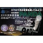 TOCOL、スマホで天体観測できる「スマホ天体望遠鏡PANDA」発売