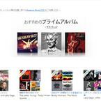 Amazon、プライム会員は100万曲以上聴き放題「プライムミュージック」