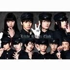 『ライチ☆光クラブ』、キャラビジュアル公開! 野村周平ら9人の制服美少年