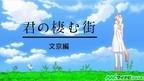 アニメで文京区&早稲田エリアの魅力を紹介! キャストに石川界人と早見沙織