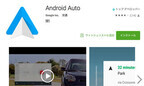 日本で「Android Auto」を使えますか? - いまさら聞けないAndroidのなぜ