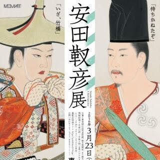 東京都・竹橋に歴史画の名作100点が集結「安田靫彦展」-東京国立近代美術館