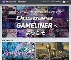 PCゲームのダウンロード/Steamキーを販売する「Gameliner」が開設