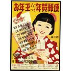 東京都・押上で年賀状や年賀に関する資料を展示する企画展