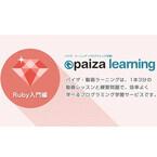 ギノ、「paiza動画ラーニング」にRuby入門編を無料で公開