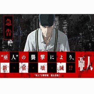 """条件を満たせば""""永井圭""""も登場!? 『亜人』、11/27に新宿で捜査イベント実施"""