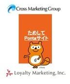Ponta会員向けサンプリングサイトが開設 - ロイヤリティMとクロスMが提携