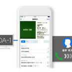 キングジム、「ビズレージ」などで登録した名刺データをスマホで見るアプリ