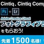 ワコム、液晶ペンタブレット購入者にPhotoshop CCを贈呈するキャンペーン