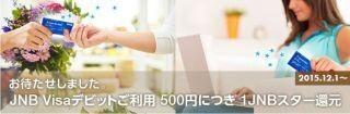 ジャパンネット銀行、JNB Visaデビットの利用でJNBスターの還元開始