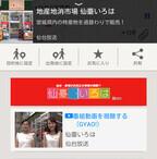 仙台放送の番組、Yahoo!地図アプリやGYAO!との連携を開始