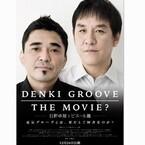 電気グルーヴ映画、初日前夜12/25に新宿で上映イベント開催!ゲストトークも