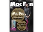 Mac Fan 1月号発売! iPad ProとApple製品購入ガイド特集
