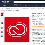 Amazonで「AdobeCCコンプリートプラン(12ヶ月版)」が40%オフ!- 本日限り