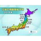 東京都の飛散量や飛散開始時期は? - 2016年スギ・ヒノキ花粉の予想が発表