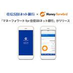 マネーフォワード、家計簿サービスを住信SBIネット銀行用にカスタマイズ