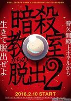リアル脱出ゲーム×アニメ『暗殺教室』、来年2月より完全新作の開催決定