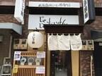 東京都台東区「じゃじゃおいけん」、じゃじゃ麺無料券進呈キャンペーン実施