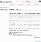 三菱東京UFJ、電話番号1万4000件流出か - 架空請求悪用を確認