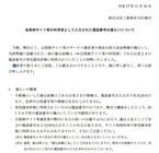 三菱東京UFJ、出合い系サイト利用者の電話番号1.4万件流出か - 架空請求に悪用