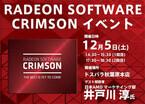 AMD、秋葉原で「Radeon Software Crimson Edition」の紹介イベント