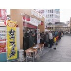 静岡県で「ぬまづ鍋フェスタ」開催! 海鮮やちゃんこなどの「無料鍋」も