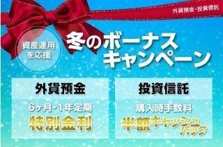 ジャパンネット銀行、「外貨預金・投資信託 冬のボーナスキャンペーン」開始