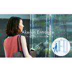 マンションのオートロックをスマホで解錠できる「Akerun Entrance」