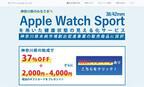 神奈川県、県の事業においてApple Watch Sportを実質割引で販売