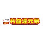 ジャパネット、「利益還元祭」で100万円を5人にプレゼント