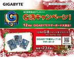 日本ギガバイト、12月のG活キャンペーンは懐かしのマザーボードを大放出